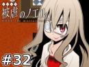 【被虐のノエル】これは少女の復讐譚【実況】32(Season6-4)