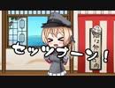 【艦これ】セッツブーン!艦隊 thumbnail
