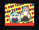 第40位:【初音ミク】POP TEAM EPIC(完全版)【耳コピ】 thumbnail