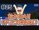 【おそ松さん】しま松で島を開拓してみる実況#25
