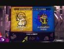 【実況】スプラトゥーン2でたわむれる Part71 王者と挑戦者 thumbnail