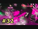 【日刊】迫りくる鮭たちに弄ばれるサーモンラン Part32【スプラ2】