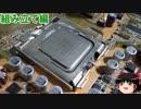 超低予算!2832円でゲーミングPCの自作に挑戦!minecraft100fps超えも夢じゃない! thumbnail