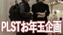 【PLST】コーディネートレッスンでお悩みを解決!Vol.2