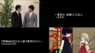 東京03 EX三人娘 比較