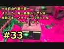 【日刊】迫りくる鮭たちに弄ばれるサーモンラン Part33【スプラ2】
