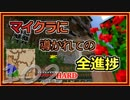 【ゆっくり実況】とりあえず石炭10万個集めるマインクラフト#102【Minecraft