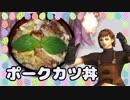 【FF11料理】ポークカツ丼作ってみた【Part4】