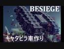 BESIEGE キャタピラ車作り