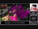 野良カンスト走者の日常 日刊グリル95台目 ゆっくり解説 シャケト場
