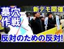 【韓国大統領が大穴墓穴】 国民のための五輪⇒ソウルで反対デモ開催!