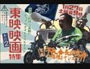 MOTTO!!~痛快!杉作J太郎のどっきりナイトナイトナイト~ #17