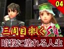 【ミンサガ 3周目】特殊エンドを目指す!全力で楽しむミンサガ実況 Part4