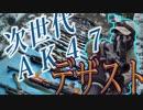 【タイガー的】2018年1月28日AK祭2.0デザートストーム川越