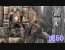 【Skyrim】虎男の冒険 50【実況】