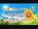 【癒しBGM】自律神経の安定(不安・緊張・ストレス・疲労)[1/fゆらぎ]