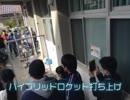 ハイブリッドロケットの打ち上げ試験1【ジュニアドクター育成塾】