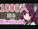 【1080p】1000人葬るRimWorld#09【VOICEROID+ 東北きりたん EX】