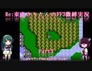 【FF3(FC)】Re:光の戦士(になった)きりたん Part3【VOICEROID実況(微縛)】