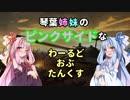 【WoT】琴葉姉妹の「ピンクサイド」なわーるどおぶたんくす