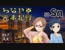 【ノベマス】ちなやす元素紀行 017【スズ】