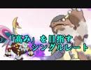 第98位:【ポケモンUSM】「高み」を目指すシングルレート4【逆襲のガルクレセ】 thumbnail