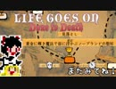 【Life Goes On】ゆっくりと屍を乗り越えたい#22【ゆっくり実況プレイ】