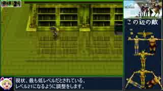 PSP版FF3RTA 5時間51分52秒 3/6