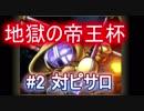 【ドラゴンクエストライバルズ】地獄の帝王杯 #2 対ピサロ