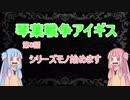 【琴葉戦争アイギス】第0話 シリーズモノ始めます!