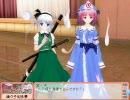 【3D東方】幽々子&妖夢をらぶデス2で再現してみた【らぶデス2改造】