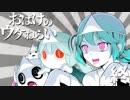 【UTAUカバー】おばけのウケねらい【重音テト】