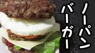 ノーパンバーガー【嫌がる娘に無理やり弁当を持たせてみた】