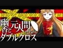 【東方卓遊戯】幽香と元人間たちのダブルクロス2-13【ダブルクロス】