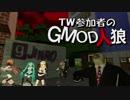 【gmod】TW参加者のGMOD人狼 - 探偵は床の中にいる編 Part 1【実況】