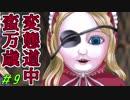 〔R15〕変態道中蛮万歳【実況】#9