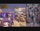 【Warframe】きりたんぽフレーム その3