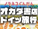 #216表 岡田斗司夫ゼミ『今夜「オカダ書店」開店!寒い冬は本を読もう!&ドイツ旅行記』(4.18)