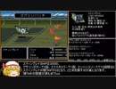 【ゆっくり実況】FF5低レベルABP0アイテム禁止縛り part24 thumbnail