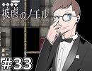 【被虐のノエル】これは少女の復讐譚【実況】33(Season6-5)