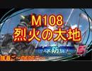 【地球防衛軍5】毎日隊員ご~のEDFご~ M108【実況】