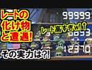 レート99999ってマリオカート8DX(337)