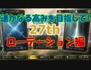 """【シャドウバース】そろそろ本気でグラマス目指す!!""""27th""""【shadowverse】"""
