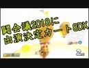 【祝】マリオカー闘会議2018出演記念カート8DX