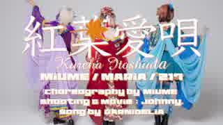 【みうめ・メイリア・217】紅葉愛唄【踊っちゃってみた第6弾!!!】