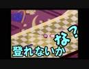 【実況】カービィボウルを攻略したい!GOLD part5-2