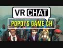 【ぽぽい】誰でも簡単『VR Chat』をやってみよう!【Popoi】