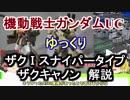 第8位:【ガンダムUC】ザクキャノン&ザクⅠST 解説【ゆっくり解説】part12 thumbnail