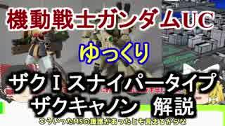 【ガンダムUC】ザクキャノン&ザクⅠST 解説【ゆっくり解説】part12