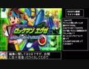 【RTA】ロックマンエグゼOSS RTA コメント返信動画 【ゆっくり実況】